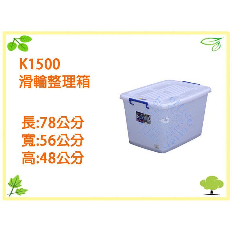 【吉賀】K1500滑輪整理箱(XL) [5入] 聯府 KEYWAY 收納箱 掀蓋 K1500 0