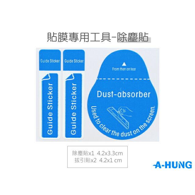 【A-HUNG】貼模專用工具 除塵貼 手機螢幕清潔貼 防塵貼 拔引貼 除塵膠帶 0