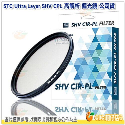 送蔡司拭鏡紙10張 STC Ultra Layer SHV CPL 49mm 高解析 環形 偏光鏡 公司貨 輕薄 透光 0