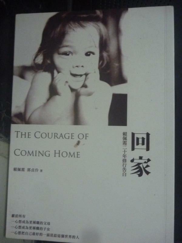 【書寶二手書T2/家庭_JBJ】回家:賴佩霞二十年修行告白_郭貞伶