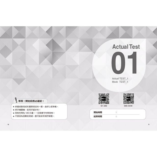 【預購】New TOEIC多益新制黃金團隊5回全真試題+詳解(附2MP3+防水書套) 3