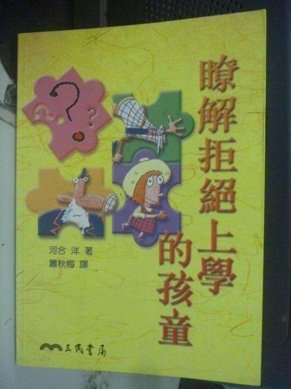 【書寶二手書T8/大學教育_LDZ】瞭解拒絕上學的孩童_河合洋, 蕭秋梅