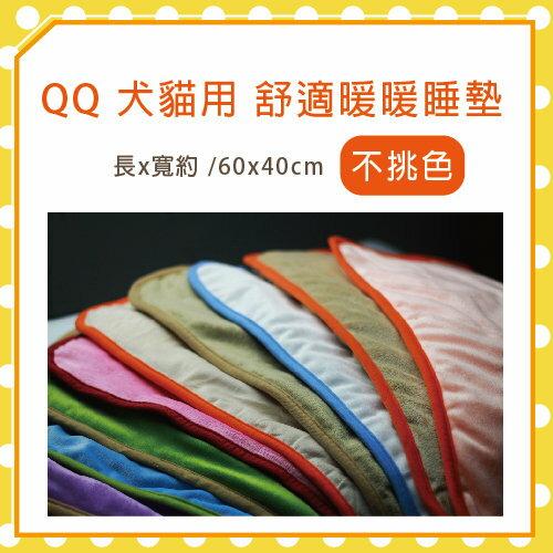 【冬季床組】QQ 犬貓用舒適暖暖睡墊-特價99元【隨機出貨,恕不挑色】>可超取(N003F12)