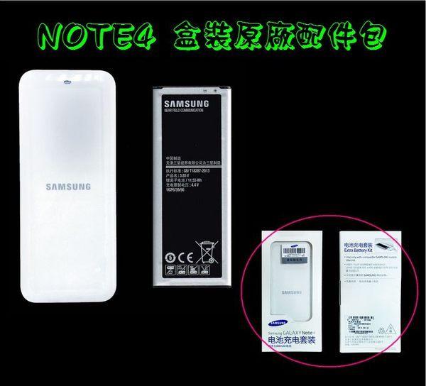 【免運費】【韓國原廠盒裝配件包】SAMSUNG EB-BN910BBK Note4 N910U【原廠電池+原廠座充】【內建NFC 晶片】