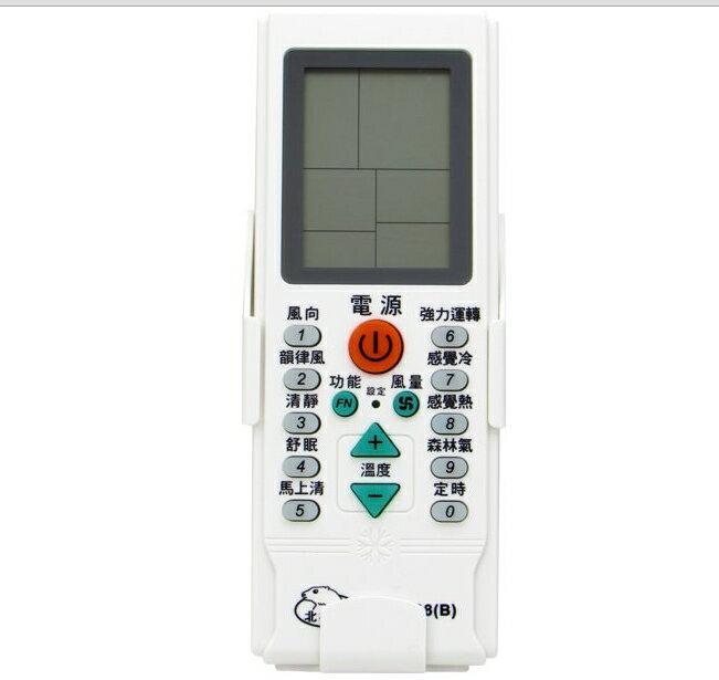【AC-808】冷氣萬用遙控器 適用各廠牌 窗型、變頻、分離式、 變頻冷暖氣機