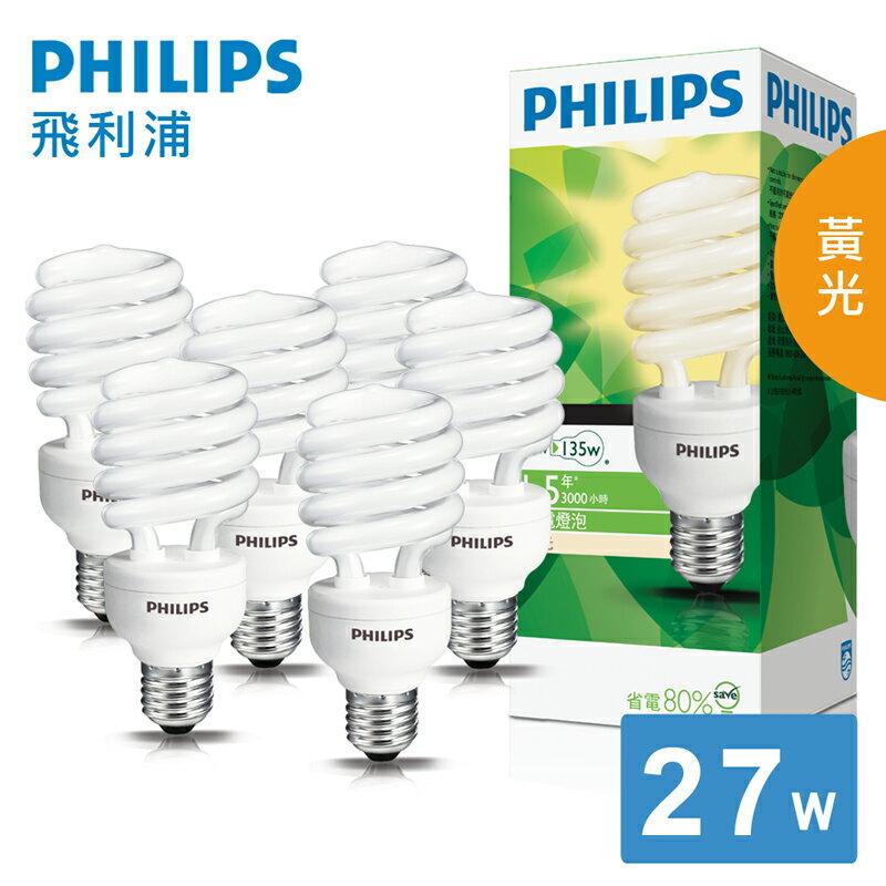 <br/><br/>  【飛利浦 PHILIPS LIGHTING】高亮版 27W E27 120V 螺旋省電燈泡-黃光(6入)<br/><br/>