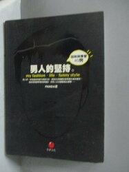 【書寶二手書T5/美容_NQM】男人的堅持-品味與學習40例_PANDA