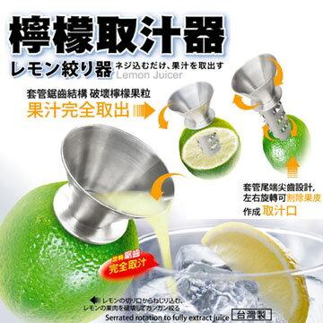 上龍檸檬取汁器 TL-1330