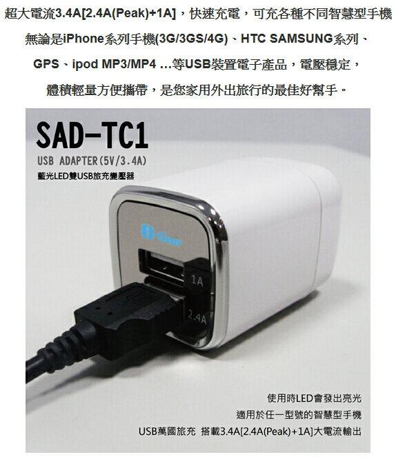 <br/><br/>  [NOVA成功3C]i-Gear 時尚白 3.4A 藍光LED雙USB旅充變壓器  喔!看呢來<br/><br/>