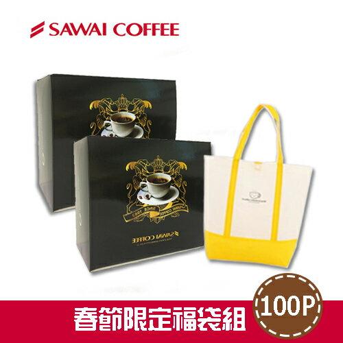 澤井咖啡 SAWAI COFFEE:【澤井咖啡】掛耳式好咖啡系列-春節限定福袋組100杯(平均1杯↘$12.8元)★211前下單完款,保証年前到貨