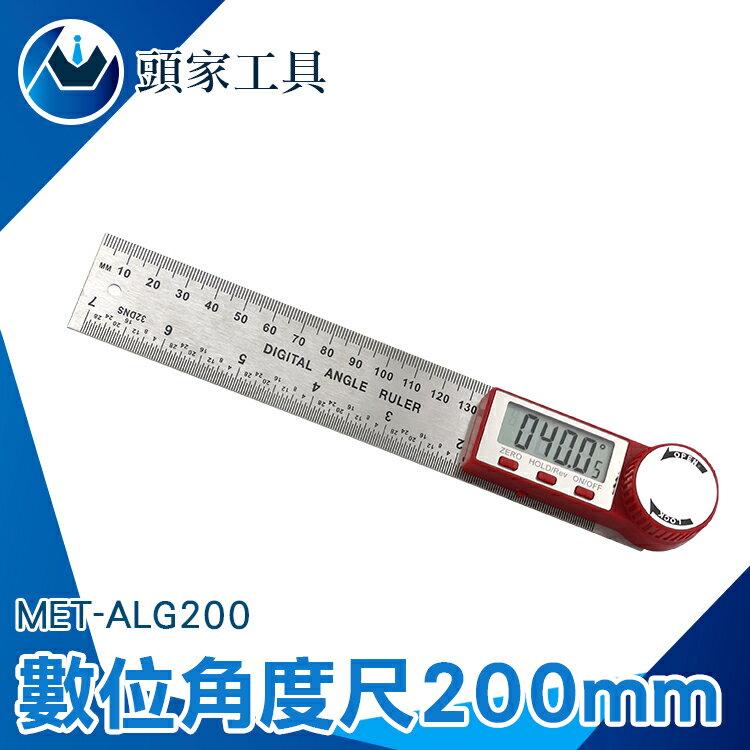 『頭家工具』數位角度尺200MM 量角器 不鏽鋼電子 角度尺 量角器木工角尺量角儀多功能360度 MET-ALG200