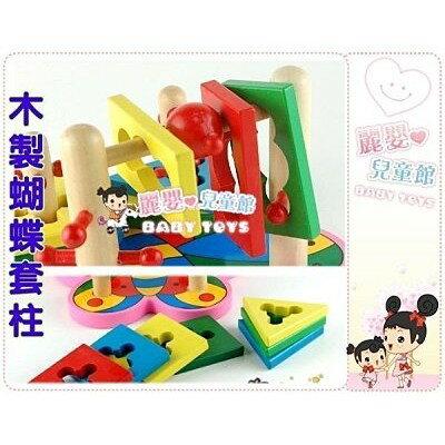 麗嬰兒童玩具館~原木製.3D立體空間.蝴蝶套柱積木.四柱連套動動腦.