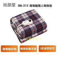 電暖器推薦【億禮3C家電館】尚朋堂雙人電毯SBL-212.溫度、時間設定 LED 顯示.可定時8小時