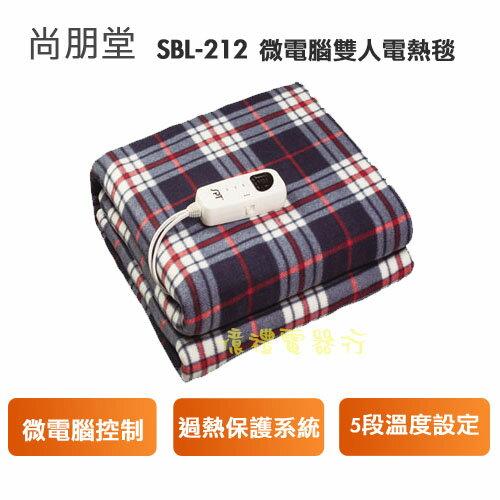 【億禮3C家電館】尚朋堂雙人電毯SBL-212.溫度、時間設定 LED 顯示.可定時8小時