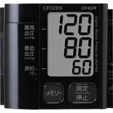 CITIZEN星辰手腕式電子血壓計CZ-CH657F-BK(黑色),登錄三年保固,來店價2200