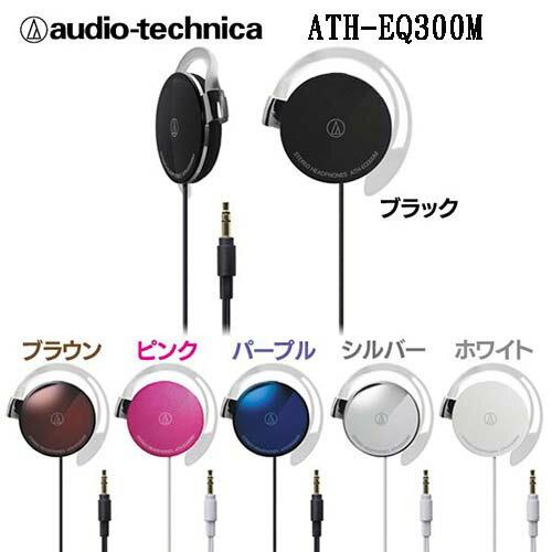audio-technica 鐵三角 ATH-EQ300M (贈收納袋) 輕量薄型耳掛式耳機  &#8221; title=&#8221;    audio-technica 鐵三角 ATH-EQ300M (贈收納袋) 輕量薄型耳掛式耳機  &#8220;></a></p> <td> <td><a href=