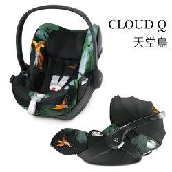 CYBEX CLOUD Q 嬰兒提籃型安全座椅/安全汽座/可平躺 天堂鳥