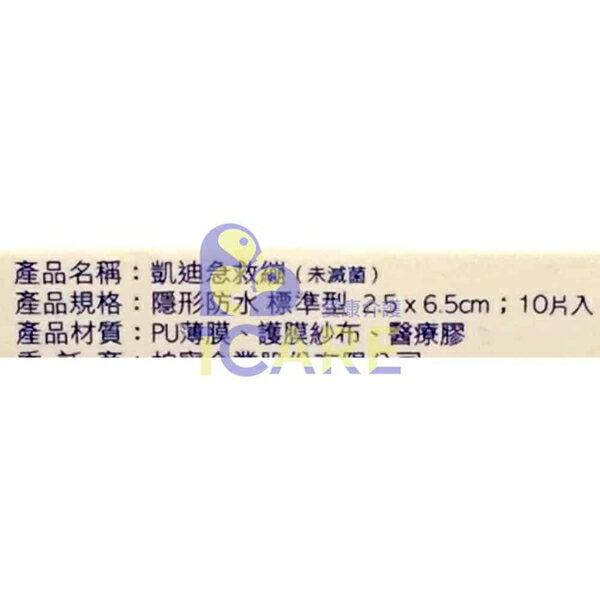 雅士 防水OK絆 OK繃 標準型 10片 / 盒【愛康介護】 2