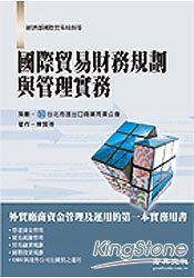 國際貿易財務規劃與管理實務