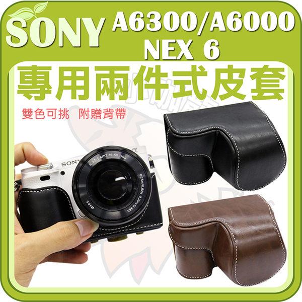 【小咖龍】 SONY A6300 A6000 NEX6 16-50 鏡頭 專用兩件式皮套 相機皮套 保護套 皮套 NEX 6 咖啡 黑色