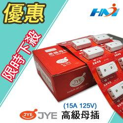 《中一電工》中一 高級母插座15A 125V / 電線裝接 燈具.多用途DIY專用母插座/ 15A 125V