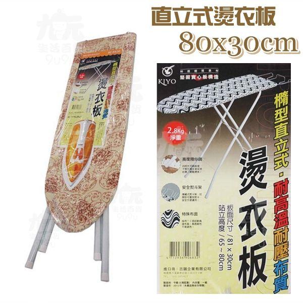 【九元生活百貨】直立式燙衣板/80x30cm 燙馬