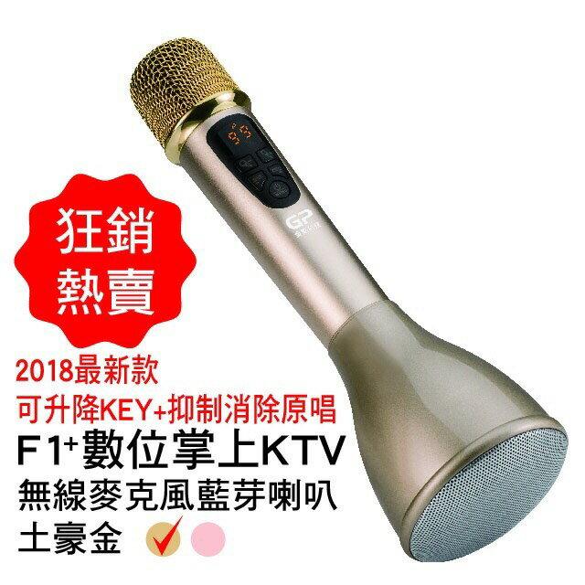 春節最佳娛樂! 金點科技 第二代 - F1+數位掌上KTV無線麥克風藍芽喇叭 金色/F+ G