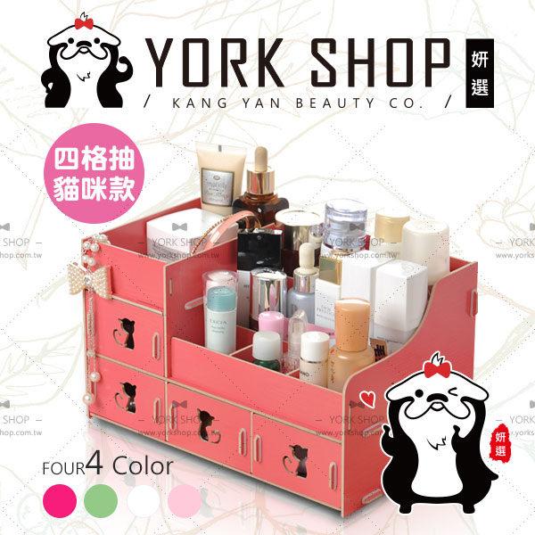 【姍伶】韓版 木製DIY拼裝化妝品收納箱 多用途收納盒 木質收納盒 DIY木質化妝盒 - 貓咪