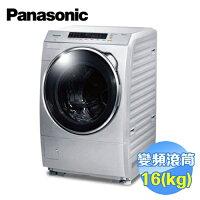 Panasonic 國際牌洗衣機推薦到國際 Panasonic 16公斤ECONAVI洗脫滾筒洗衣機 NA-V178DW 【送標準安裝】就在雅光電器商城推薦Panasonic 國際牌洗衣機推薦
