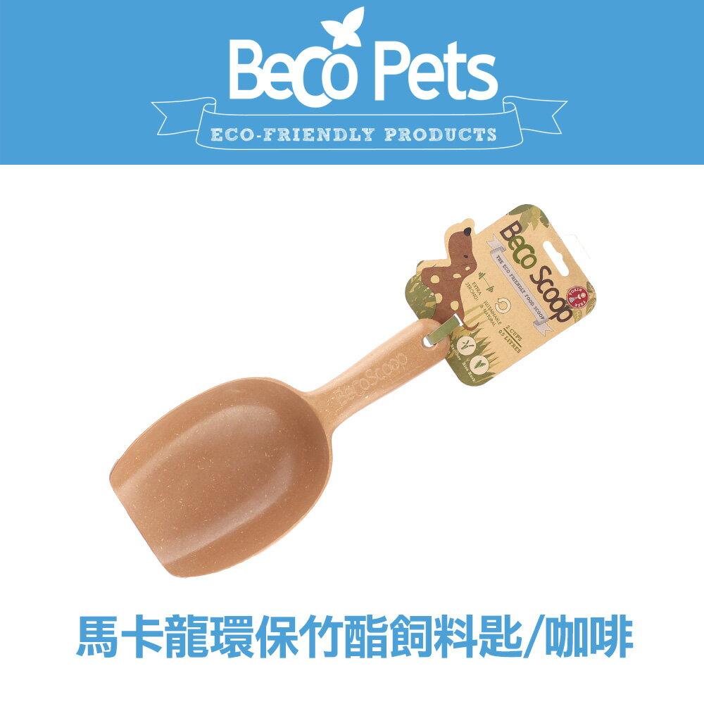 Beco Pet馬卡龍環保竹酯飼料匙-咖啡
