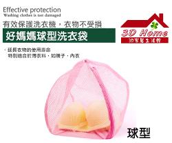 【3D HOME】好媽媽球型洗衣袋10個