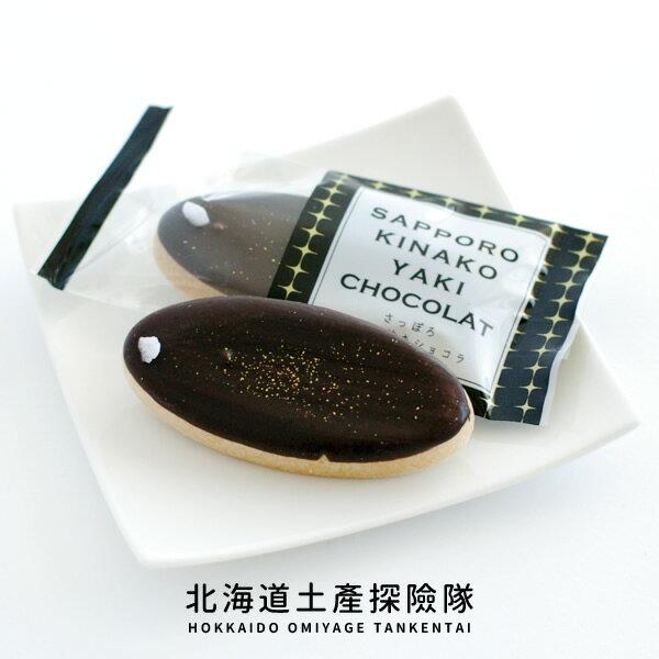 「日本直送美食」[北海道甜點]  札幌夜空金粉巧克力 ~ 北海道土產探險隊~ 1