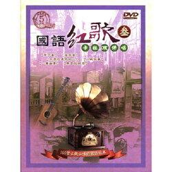 【超取299免運】國語紅歌參DVD 5片裝 卡拉OK伴唱