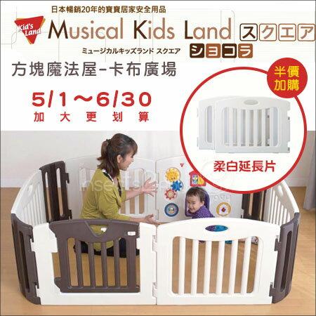✿蟲寶寶✿【日本NIHONIKUJI】好評新色~寶寶遊戲小天地音樂遊戲圍欄方塊魔法屋+半價門片組卡布廣場