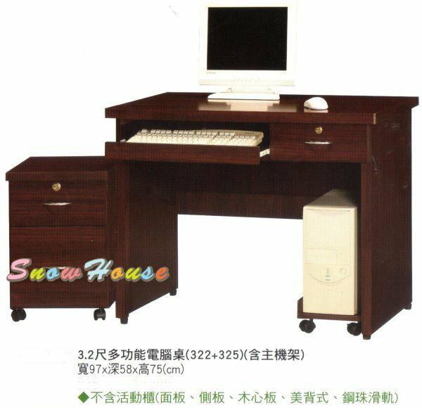 ╭☆雪之屋居家生活館☆╯A046-08 3.2尺多功能電腦桌/工作桌(含主機架不含電腦及活動櫃)