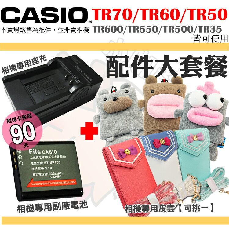 【配件大套餐】 CASIO TR70 TR60 TR50 TR600 TR550 TR500 副廠電池 鋰電池 充電器 坐充 皮套 保護套 相機包