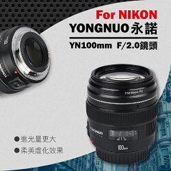 攝彩@Nikon 永諾 YN100mm f2 定焦鏡頭 中距離大光圈背景虛化 兩種對焦模式 YN100 100mm尼康