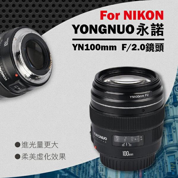 攝彩@Nikon永諾YN100mmf2定焦鏡頭中距離大光圈背景虛化兩種對焦模式YN100100mm尼康