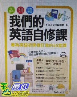 [COSCO代購]W117694我們的英語自修課(附1MP3+2別冊+防水書套)