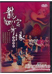 新編兒童豫劇《龍宮奇緣》(DVD)