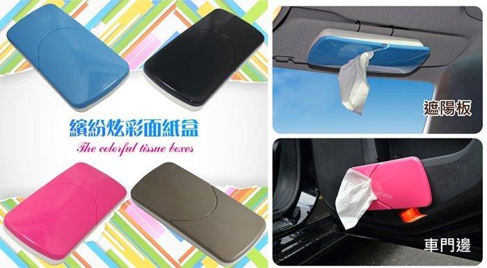 權世界@汽車用品 時尚繽紛 多功能夾式固定滑蓋面紙架 多種位置安裝變化 面紙盒 TA-A032-四種顏色選擇