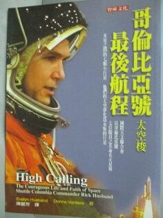 【書寶二手書T1/傳記_LIC】哥倫比亞號太空梭最後航程_伊芙琳.赫斯本