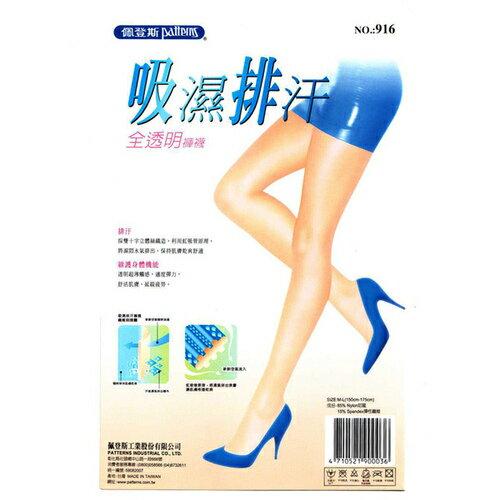 佩登斯 吸濕排汗全透明褲襪 NO.916   3雙入   組