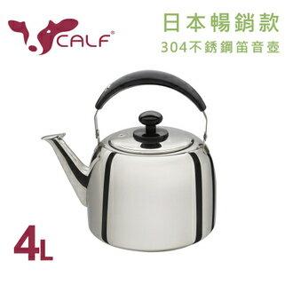 【牛頭牌】百福樂笛音茶壺 - 4.0L