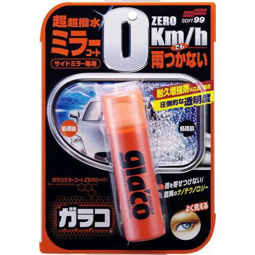 【預購】 星野日本雑貨SOFT99 Glaco 後視鏡撥水劑 油夠便宜 後視鏡撥水劑 最新奈米技術 C297 【星野生活王】