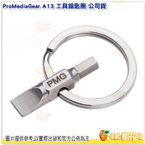 ProMediaGearA13工具鑰匙圈公司貨六角扳手美國製平頭螺絲起子攝影配件Allen