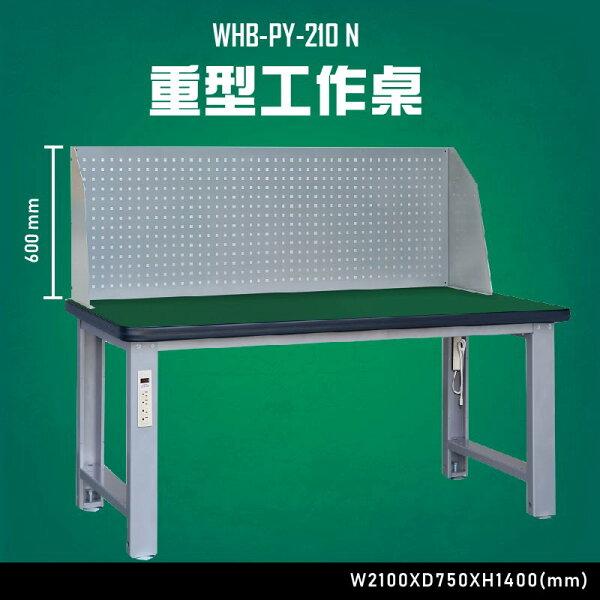 【台灣大富】WHB-PY-210N重型工作桌辦公家具台灣製造工作桌零件收納抽屜櫃零件盒