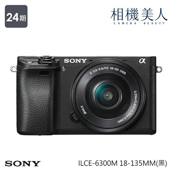 【64G組】SONYa6300M公司貨送64G+座充+相機包+副廠電池+四件式清潔組ILCE-6300M