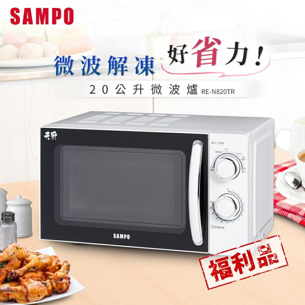 (展示品)SAMPO聲寶 20L機械式微波爐 RE-N820TR