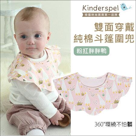 ?蟲寶寶?【韓國Kinderspel 】人氣熱銷!時尚寶寶 360度不怕髒 雙面穿戴 純棉斗篷圍兜 - 粉紅胖胖鵝